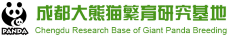 Chengdu panda base foundation logo